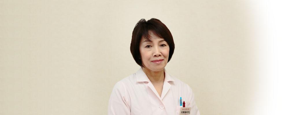 副院長 天野冨紀子